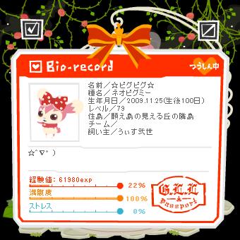 ☆ピグピグ☆100日.png