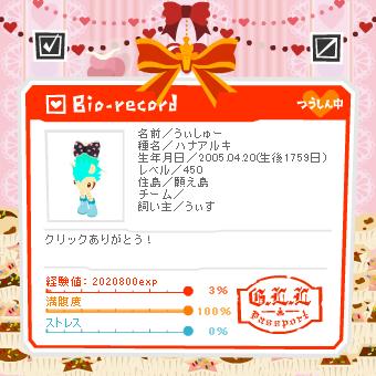 うぃしゅー450Lv1.png