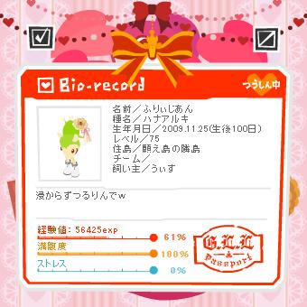 ふりぃじあん100日.png