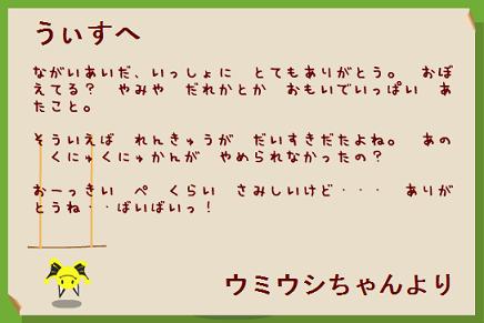 ウミウシちゃんバイバイ3.png