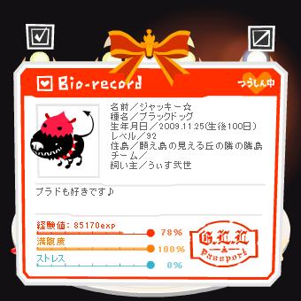 ジャッキー☆100日.png