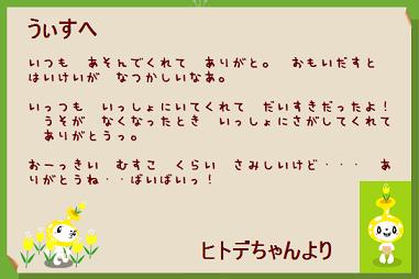 ヒトデちゃんバイバイ3.png