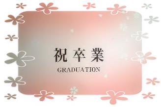 2010卒業式2.png