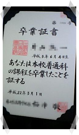 2010卒業式4.png